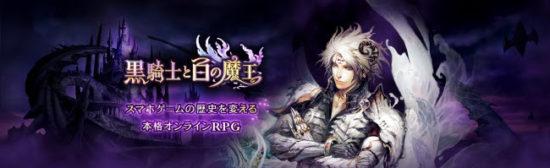 PC版『黒騎士と白の魔王』が事前登録開始!スマホ版との連動も可能!