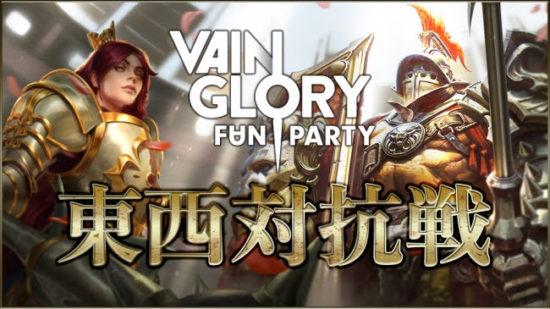 【Vainglory】オフラインイベント『Vainglory FanParty』が3月24日(土)に東西対抗戦を開催!