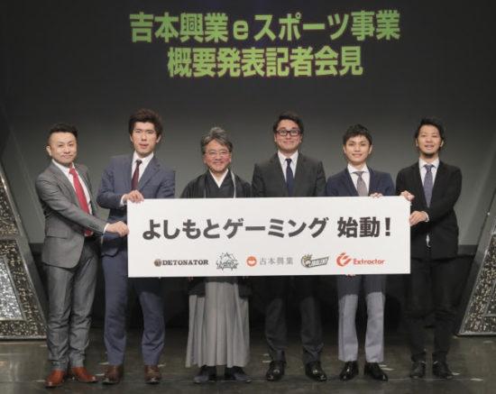 吉本興業がeスポーツ事業「よしもとゲーミング」を始動!