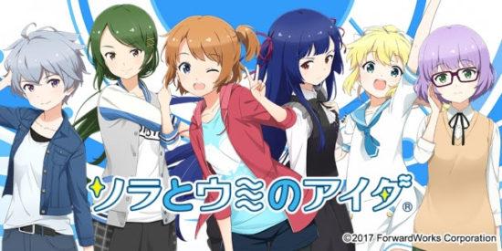 宇宙魚捕獲アクションゲーム『ソラとウミのアイダ』が「AnimeJapan 2018」でステージイベント実施!アニメ化の最新情報も!