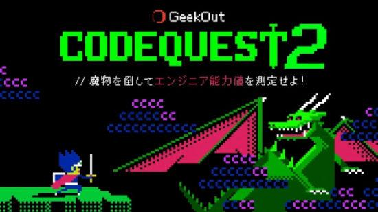 """プログラミング知識で魔物を倒す """"エンジニア能力診断RPG""""『CODE QUEST2~伝説のエンジニアへの道~』が3月13日に提供開始!"""