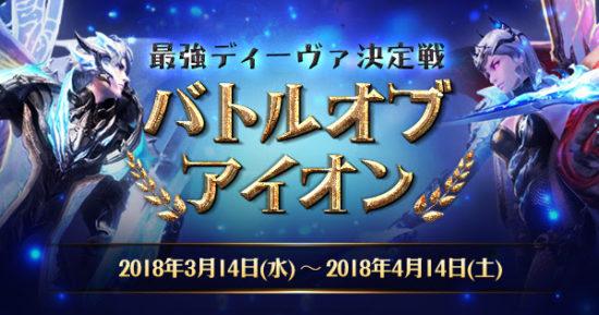 『タワー オブ アイオン』最強ディーヴァ決定戦「バトルオブアイオン」が開催決定!大会エントリーもスタート!