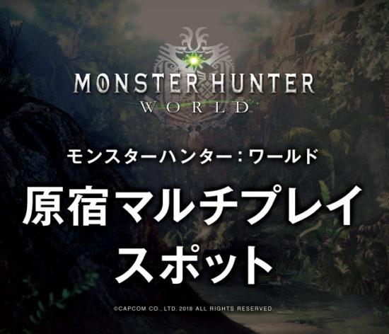 『モンスターハンター:ワールド』原宿マルチプレイスポットが期間限定でオープン!