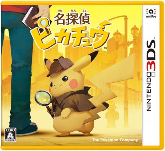 ニンテンドー3DS『名探偵ピカチュウ』が3月23日(金) に発売!TVCMも放映スタート!