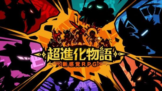 タワーディフェンスRPG『超進化物語』が配信開始!怪獣を進化させて全国のプレイヤーと対戦可能!