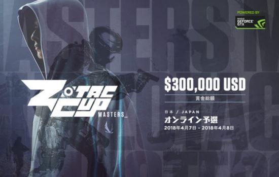 賞金総額3,000万円超え!eスポーツトーナメント「ZOTAC CUP」日本予選の参加受付開始!
