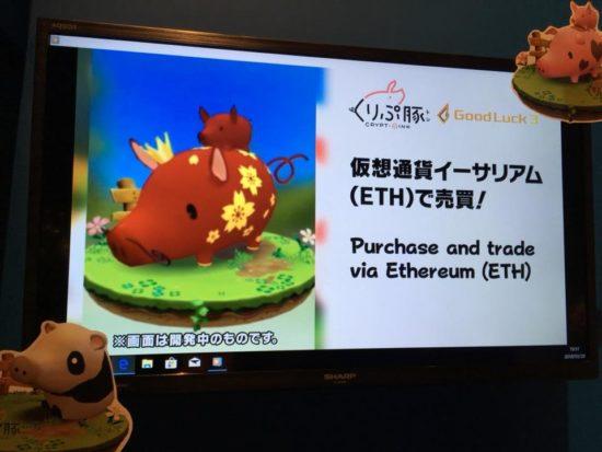 【Slush Tokyo2018レポート】福岡のグッドラックスリー、日本発のブロックチェーン上でプレイできるゲーム「くりぷトン」を発表
