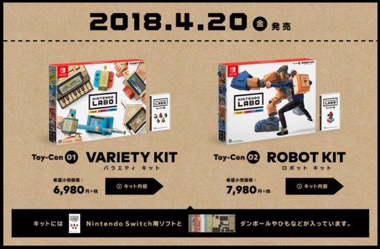 Nintendo Laboが本日発売!段ボールとSwitchであたらしい遊びを発明しよう!