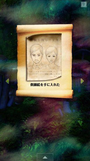 アリスと闇の女王 攻略 7章 忍び寄る影