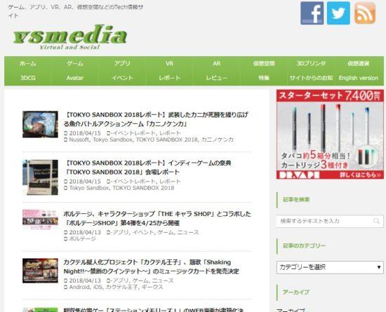 Tech情報メディア「vsmedia」と連携のお知らせ