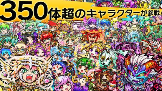 スマホゲーム「共闘ことばRPGコトダマン」がリリース!