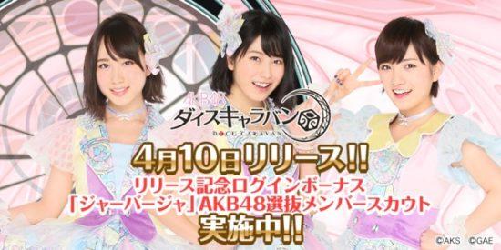 AKB48を題材にしたスゴロク×RPG『AKB48ダイスキャラバン』が4月10日より配信開始!