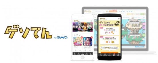 ブラウザゲームプラットフォーム「ゲソてん」のスマートフォン版がスタート!初期ゲームタイトルは100以上!
