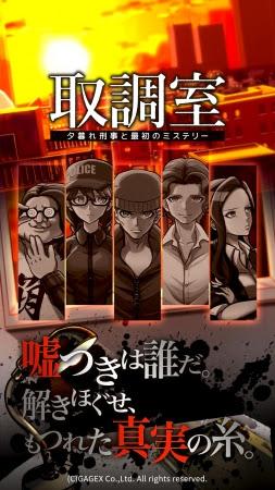 推理ゲーム「取調室 ~夕暮れ刑事と最初のミステリー~」が事前登録開始!