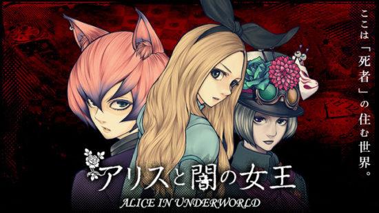 不思議の国史上最もスリルなノベル脱出ゲーム「アリスと闇の女王」がリリース!
