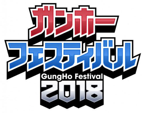 2018年4月8日(日)より『ガンホーフェスティバル2018』全国ツアーがスタート!「パズドラチャレンジカップ2018」も開幕!