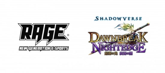 【シャドウバース】eスポーツ大会「RAGE Shadowverse Dawnbreak, Nightedge」のエントリー受付が開始!優勝賞金1億円の世界大会出場を狙え!