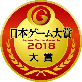 「日本ゲーム大賞2018 年間作品部門」一般投票の受付を開始!年間No.1のゲームタイトルを決定!