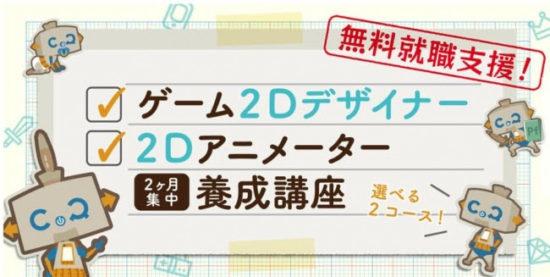 完全無料!4月25日に「ゲーム2Dデザイナー・2Dアニメーター養成講座」の模擬授業開催!