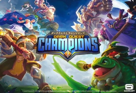 スマホゲーム『Dark Quest Champions』の事前登録キャンペーンが開始!