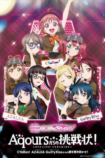「ラブライブ!サンシャイン!!」×「東京ミステリーサーカス」コラボ企画!5月8日より『Aqoursからの挑戦状!』が開催!CYaRon!、AZALEA、Guilty Kissからの3種の謎を解き明かそう!