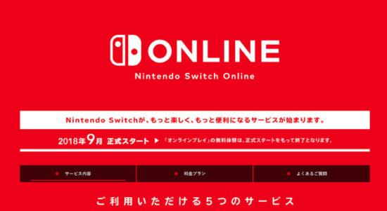 「Nintendo Switch Online」が9月より正式スタート!ファミコンの名作「スーパーマリオブラザーズ」「ゼルダの伝説」など20タイトルがプレイ可能