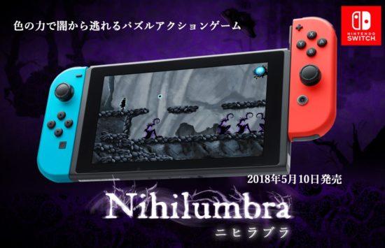 色を操り闇と対峙せよ!Switch用パズルアクションゲーム「Nihilumbra(ニヒラブラ)」が発売開始!