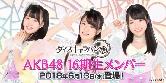 アプリゲーム「AKB48ダイスキャラバン」に、AKB48 16期生メンバーが6月13日より登場!