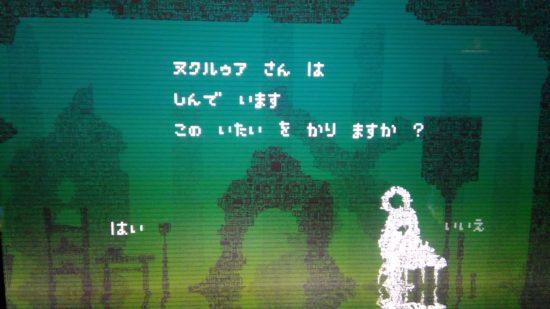 """【レポート】ところにょり氏の最新作『おわかれのほし』を体験!テーマは「人は何故""""弔う""""のか」【BitSummit Volume 6】"""