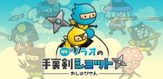 ヌケニンの新作「おしのびさん ソラオの手裏剣ショット」がリリース!