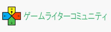 「ゲームライターコミュニティ」運営に、聖地巡礼プロデューサーの柿崎俊道氏が参加