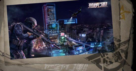 『荒野行動』日本での三大企画を発表!『進撃の巨人』コラボや、深作健太氏がストーリーアドバイザー就任など