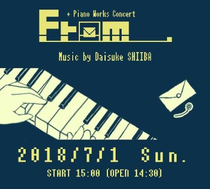 アプリゲーム「From_.(フロム)」「ネコの絵描きさん」などの作曲を手がける椎葉大翼氏がピアノコンサートを開催