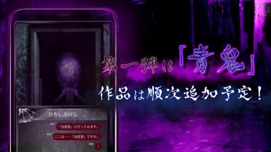 チャット型小説×謎解きゲーム「ガチ怖」がリリース!第1弾は大人気ホラーゲーム「青鬼」の最新作!