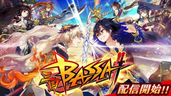 爽快バトルRPG『三国BASSA!!』が配信開始!圧倒的バッサリ感のアクションバトルで敵を薙ぎ払え!