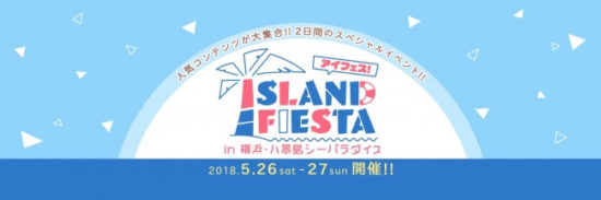 八景島がアニメ・ゲーム色に染まる!2日間限定のコラボイベント「アイフェス in シーパラ」が開催!