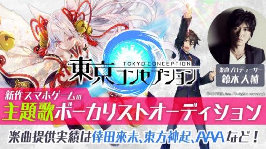 スマホゲーム『東京コンセプション』の主題歌ボーカリストオーディションが『SHOWROOM』でスタート!
