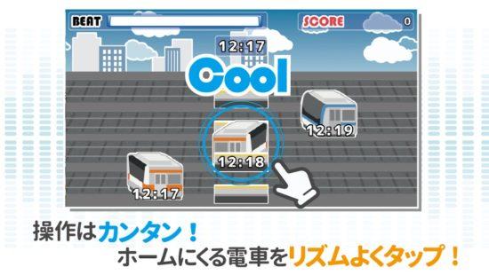 「駅すぱあと」のヴァル研究所から、時刻表ゲーム「Ekisbeeeat for iPhone」がリリース!