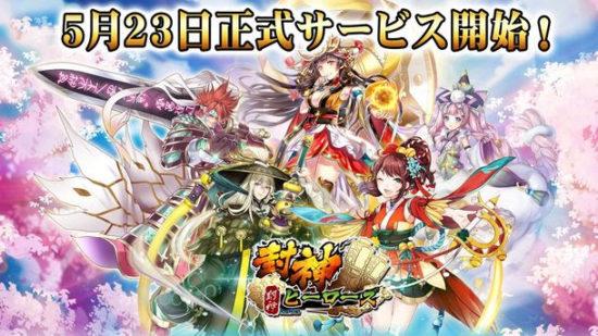 スマートフォン向け新作RPG「封神ヒーローズ」が 5月23日より配信開始!