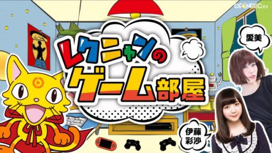 「バンドリ!」などでお馴染みの人気声優・愛美さんと伊藤彩沙さんが、ゲーム実況や企画に挑戦する「レクニャンのゲーム部屋」放送開始!