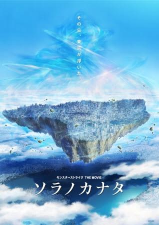 劇場版アニメ「モンスターストライク THE MOVIE ソラノカナタ」2018年10月より全国公開!