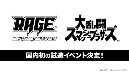 Switch向け「大乱闘スマッシュブラザーズ(仮称)」がプレイできる!「RAGE 2018 Summer」でのプレイアブル体験会開催が決定!