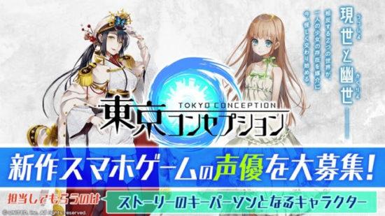 スタイリッシュ妖怪RPG『東京コンセプション』が事前登録開始!担当声優のオーディションも開催!