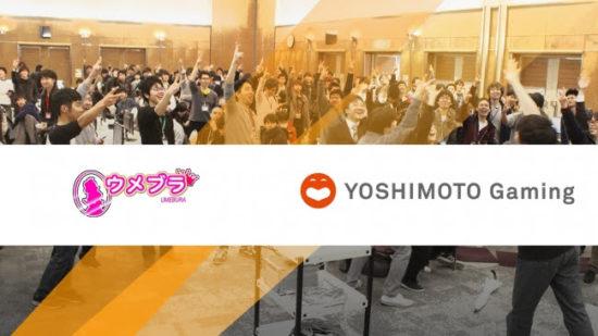 吉本興業が「EVO2018」をサポート!『大乱闘スマッシュブラザーズ for Wii U』の大会から上位選手2名を選出
