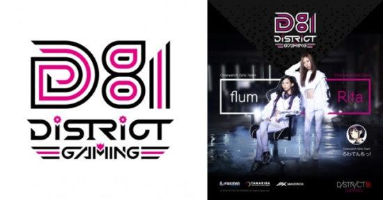 e-sportsで活躍する「女性選手」育成を目指すプロゲーミングチーム「DISTRICT81 Gaming」が始動!