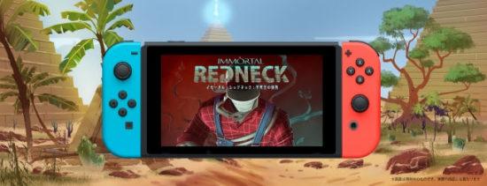 痛快ダンジョン探索FPS「イモータル・レッドネック:不死王の迷宮」がNintendo Switch(TM)でダウンロード発売開始!