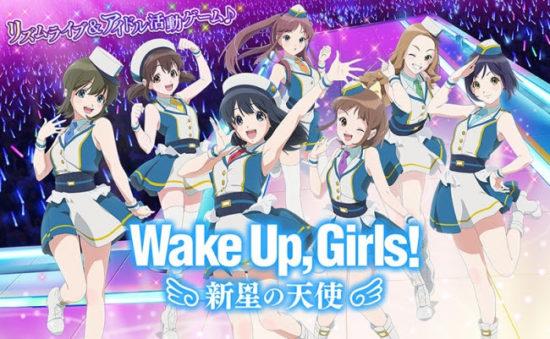 楽天ゲームズが『Wake Up, Girls! 新星の天使』の配信を決定!事前登録の受付を開始