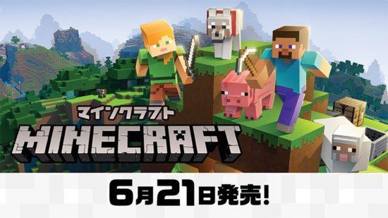 Nintendo Switch版『Minecraft(マインクラフト)』のパッケージ版/ダウンロード版が6月21日に発売!