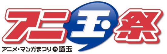 アニメ&マンガの祭典「アニ玉祭」の出展受付が開始!ゲーム関連の出展も可能