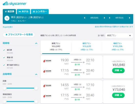 ChinaJoyへ行こう!お手頃な航空券の買い方とホテルの選び方